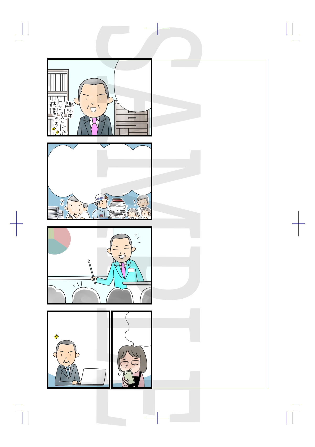 新規ホームページに使う自己紹介漫画を描かせていただきました / 4コマ漫画