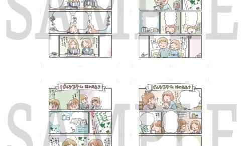 子育て応援【生協の宅配パルシステム】様 / 1ページ漫画制作
