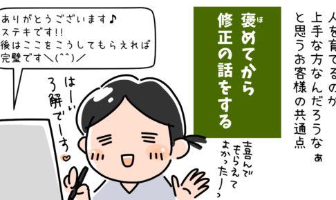 オンライン副業で収入を得よう2【体験談】