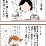【4コマ】コロナの影響