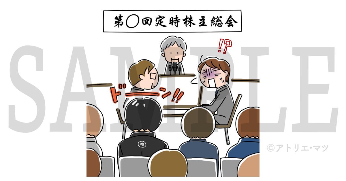 ニュースレター挿絵/ イラスト制作
