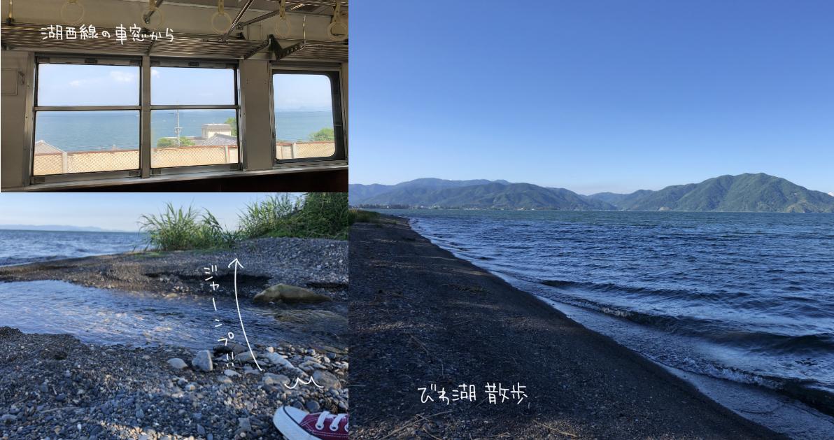 滋賀県高島市に移住しました