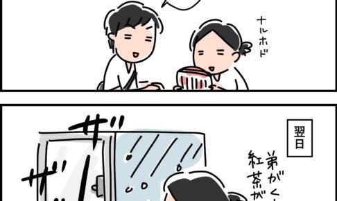 【マンガ】ケーキを作る