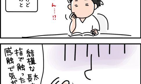 【マンガ】老いを感じる