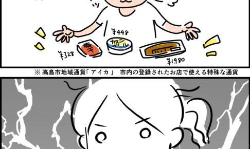 【マンガ】梅干しと食い合わせ