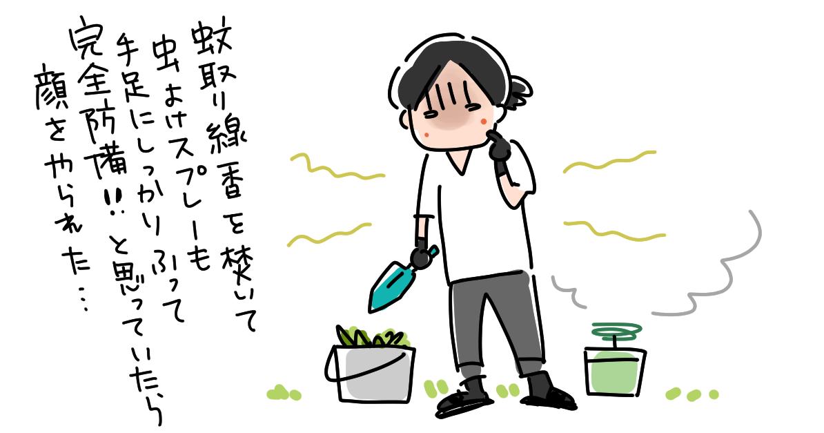 【マンガ】蚊に刺される