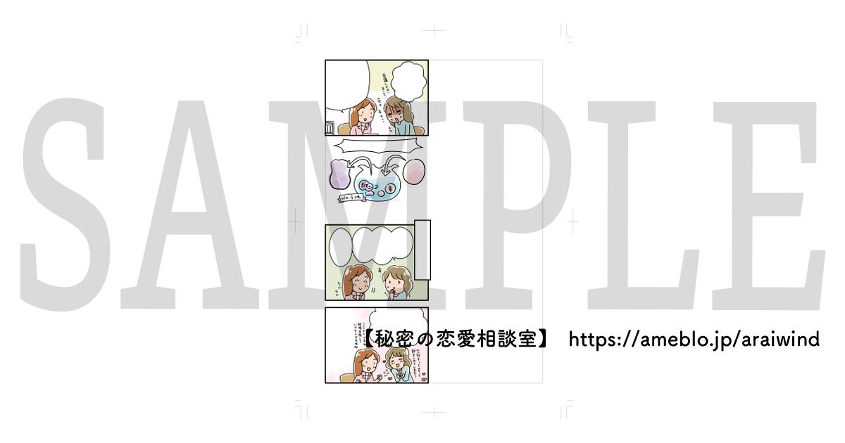 【秘密の恋愛 相談室】様 / 4コマ漫画制作