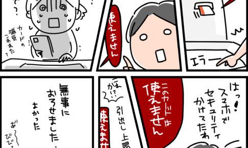 【マンガ】楽天銀行