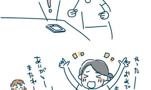【マンガ】母の心境