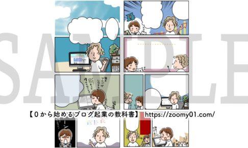 【0から始めるブログ起業の教科書】ずーみー様 / マンガ制作