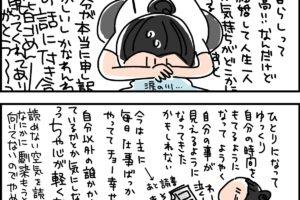 【マンガ】半生の反省