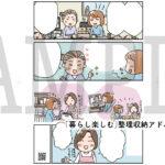 【暮らし楽しむ】整理収納アドバイザー松田純子様 / 漫画制作