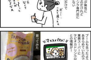 【マンガ】いまさらだけど業務スーパーのタピオカミルクティーがめっちゃ美味しかった話