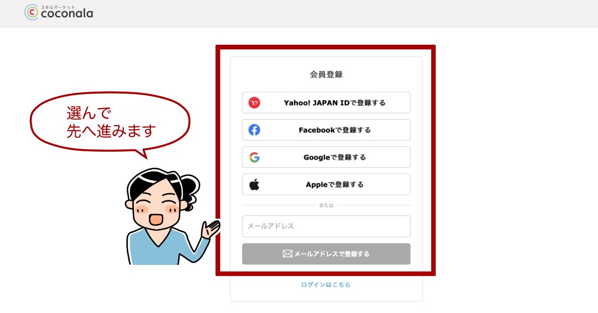 【ココナラ】広告漫画・イラスト・似顔絵のご依頼の流れ