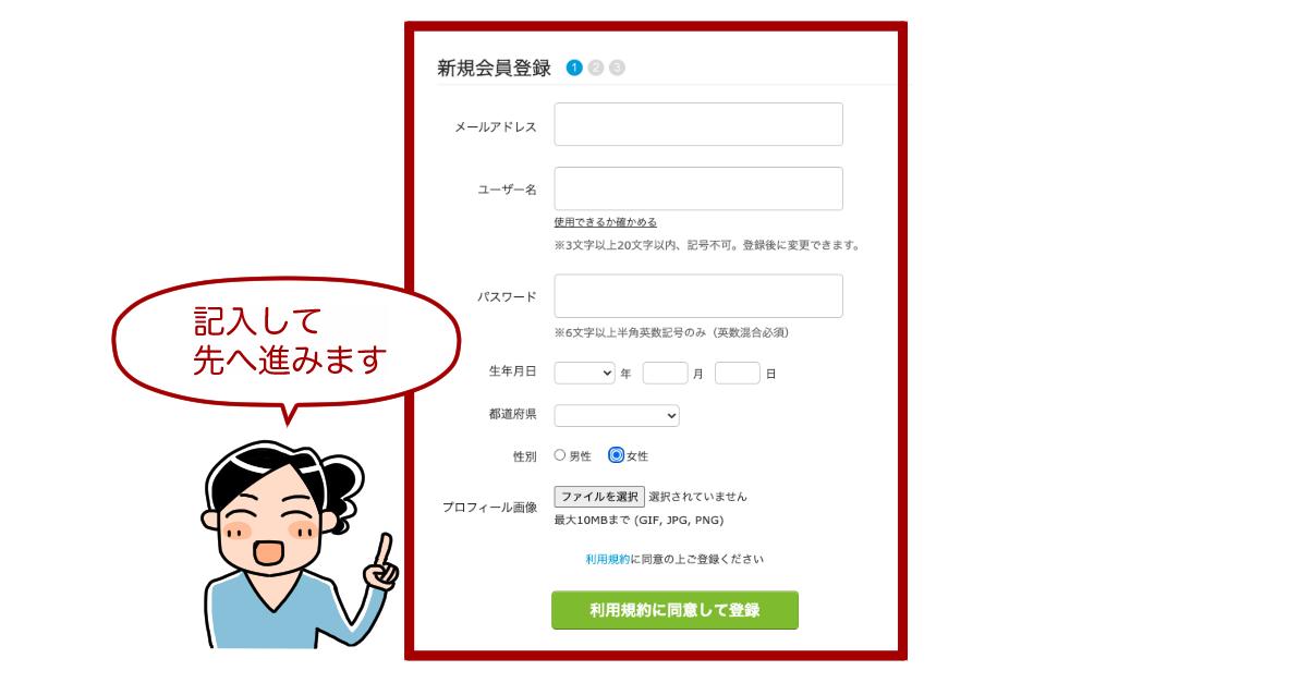 広告漫画・イラスト・似顔絵のご依頼の流れA