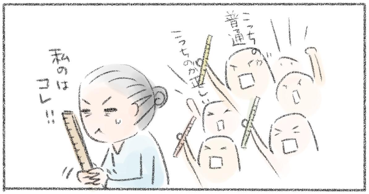 【マンガ】相変わらずの豆腐メンタルな話(長文)