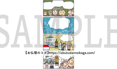 【お仏壇のコガ】様 / 4コマ漫画制作