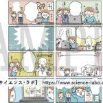 "<span class=""title"">【サイエンス・ラボ】様/漫画制作</span>"