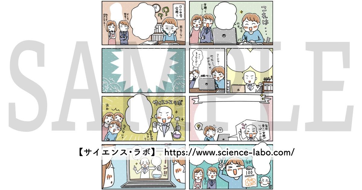 【サイエンス・ラボ】様/漫画制作