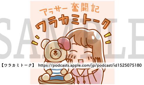 【ワラカミトーク】様 / イラスト制作