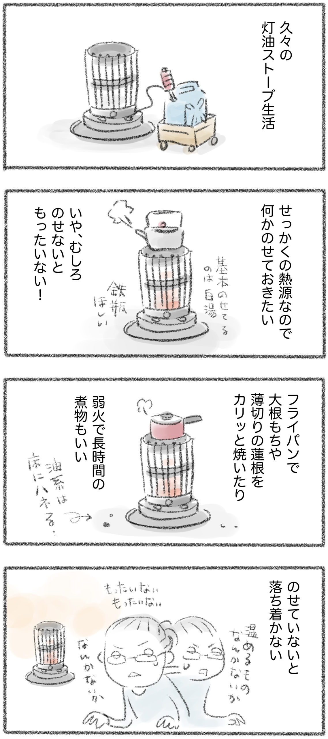 【マンガ】ストーブ