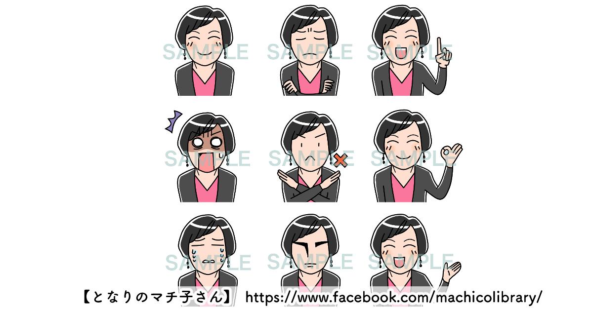 【となりのマチ子さん】様 / 似顔絵9種セット