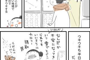 【マンガ】初雪