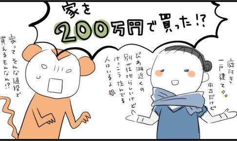【地方移住】200万円の家を買った【その他諸費用】
