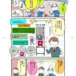 "<span class=""title"">【ペール君。】(株)シオン機械 様 / マンガ制作</span>"