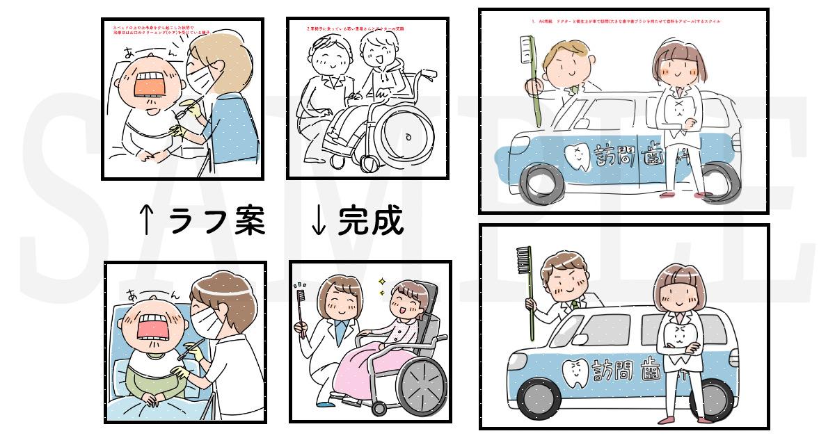 【訪問歯科に関するイラスト】 / イラスト制作