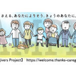 "<span class=""title"">【Thanks Caregivers Project】様 / イラスト制作</span>"