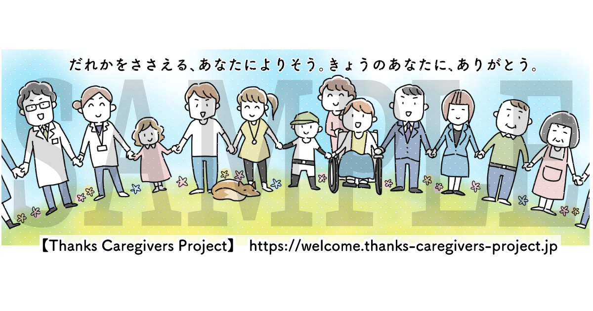 【Thanks Caregivers Project】様 / イラスト制作