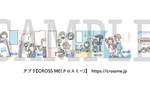 【CROSS ME(クロスミー)】様 / 漫画制作