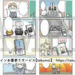 "<span class=""title"">オンラインお墓参りサービス【takumoi】様 / 漫画制作</span>"