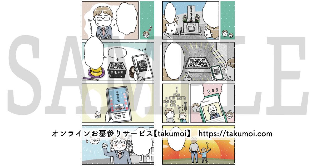 オンラインお墓参りサービス【takumoi】様 / 漫画制作
