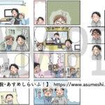 """<span class=""""title"""">【脱・あすめしらいふ!】様 / 漫画制作</span>"""