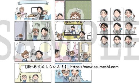 【脱・あすめしらいふ!】様 / 漫画制作