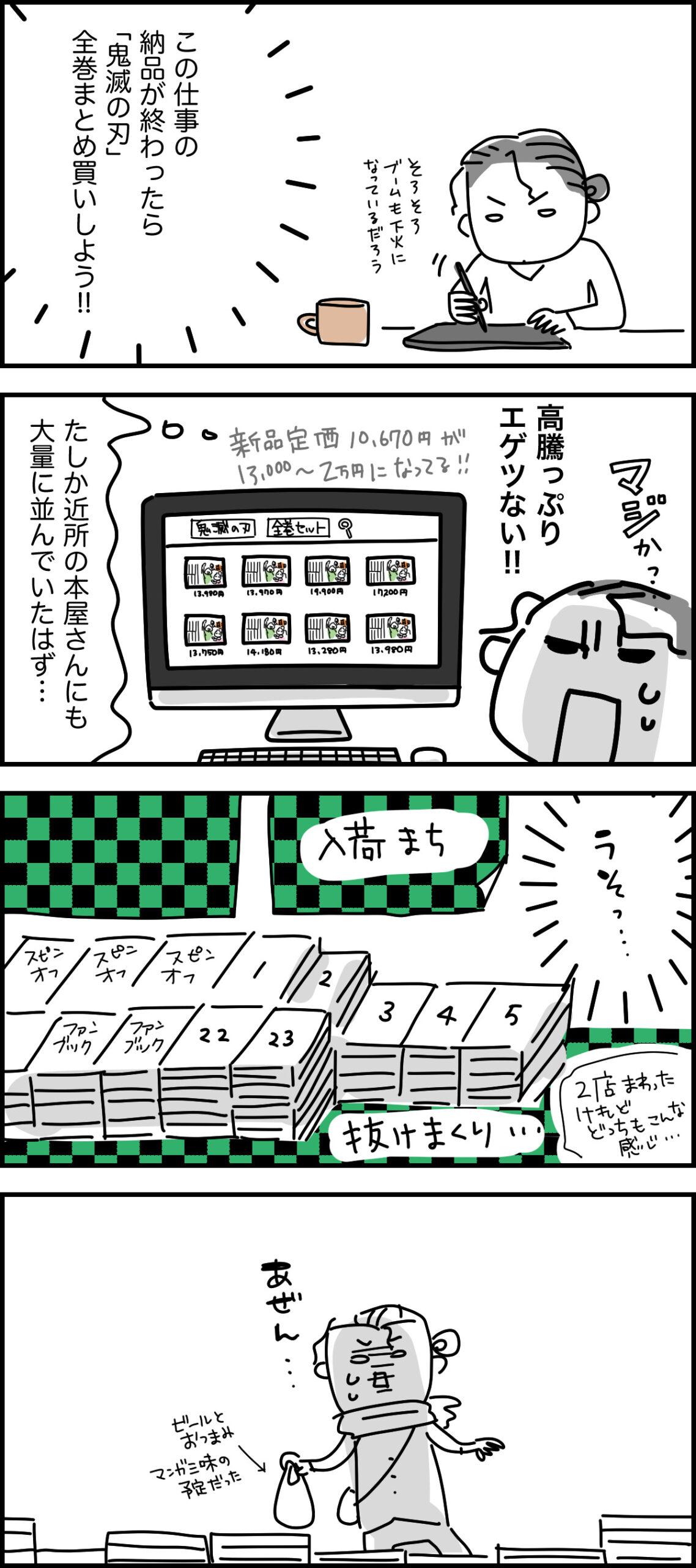 【マンガ】鬼滅の刃全巻セット購入大人買いの話(*´∀`*)