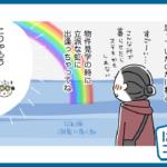 "<span class=""title"">みんなの「はたらく」情報局【はたわらワイド】様 / 漫画制作</span>"
