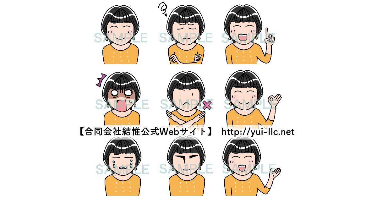 【合同会社結惟公式Webサイト】様 / 似顔絵9種セット
