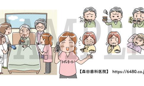 【森田歯科医院】様 / イラスト制作