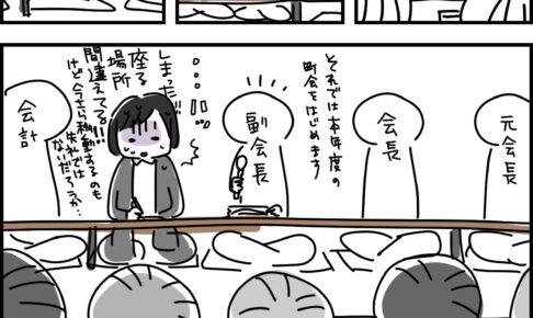 【マンガ】はじめて町内会の会合に行ってきた話