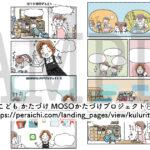 "<span class=""title"">【こども かたづけ MOSOかたづけプロジェクトⓇ】様 / 漫画制作</span>"
