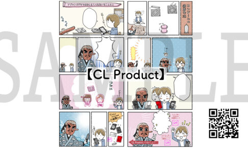 【CL Product】様 / 漫画制作