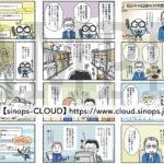 "<span class=""title"">【株式会社シノプス】様 / Web漫画制作</span>"