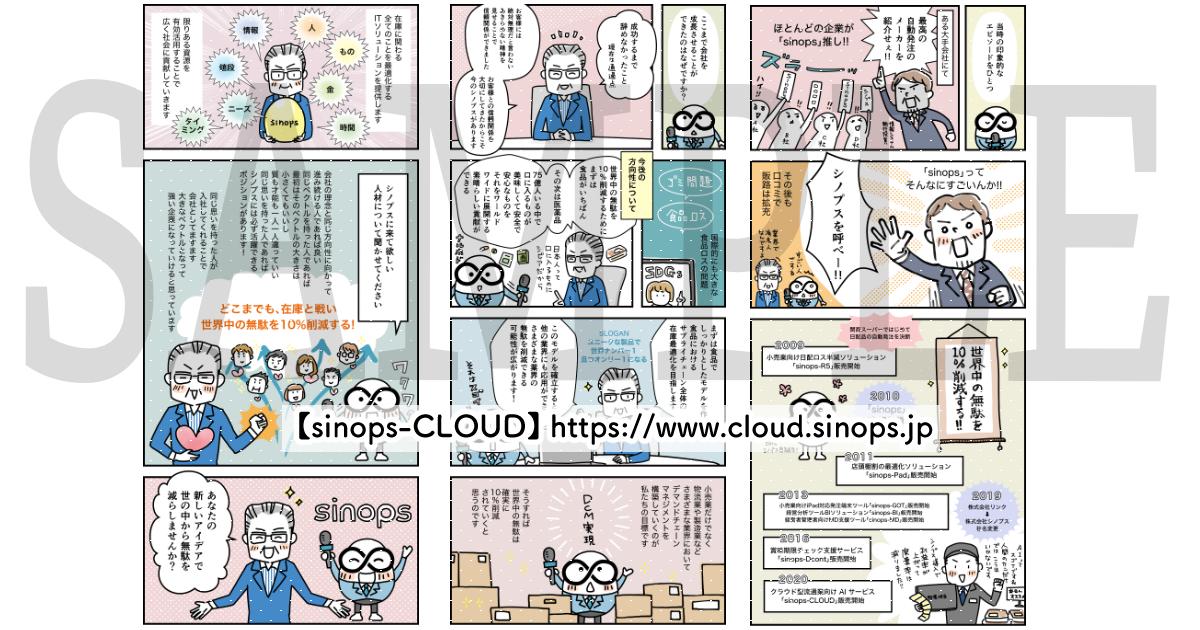 【株式会社シノプス】様 / Web漫画制作