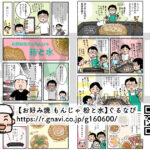 """<span class=""""title"""">【お好み焼 もんじゃ 粉と水】様 / Web漫画制作</span>"""