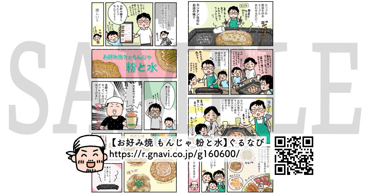【お好み焼 もんじゃ 粉と水】様 / Web漫画制作