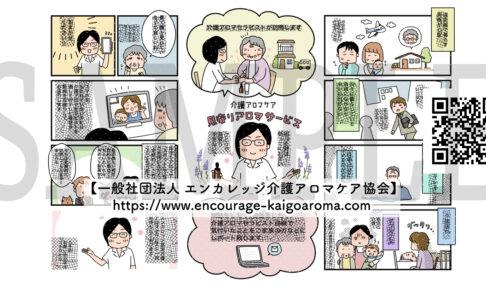 【一般社団法人 エンカレッジ介護アロマケア協会】様 / Web漫画制作