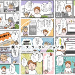 【㈱ユアーズ・コーポレーション】様 / Web漫画制作